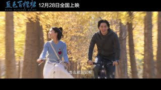 电影《蓝色百褶裙》终极预告(蓉卓 / 王放 / 舒遥)【预告片先知 | 20191226】