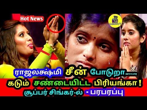 சூப்பர் சிங்கர்-ல் பரபரப்பு ! ராஜலக்ஷ்மி சீன் போடுறா சண்டையிட்ட பிரியங்கா ! Rajalakshmi vs Priyanka