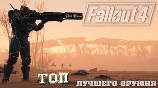Fallout 4 ТОП 7 Мощнейшего Оружия в Игре