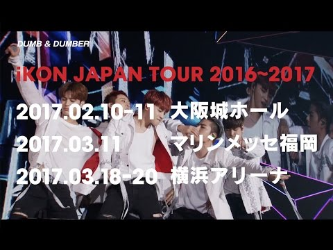 iKON - iKON JAPAN TOUR 2016 (Trailer)