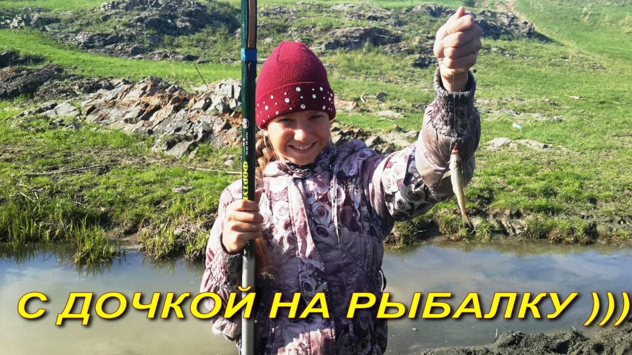 рыбалка с дочкой