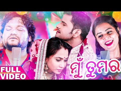 Mu Tumara Romantic Full HD Video Song || By Humane Sagar & Pragyan