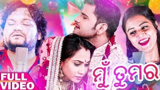 Mu Tumara || Humane Sagar & Pragyan || Romantic Full HD Video Song ||