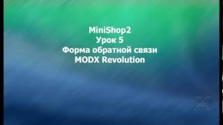 MODX Revolution урок 5 Форма обратной связи MODX Revolution