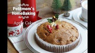 크리스마스베이킹 애플케이크만들기 Apple Cake