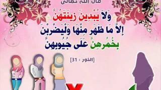 الحجاب المتبرج I ليكن حجابك صح √
