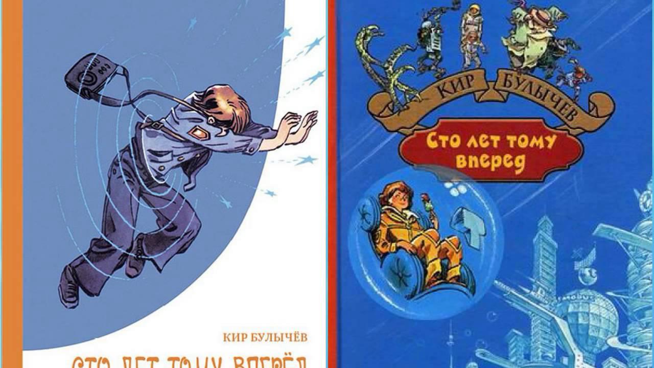 Сто лет тому вперёд, или Гостья из будущего, Кир Булычёв #2 аудиосказка слушать онлайн