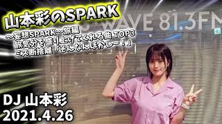 山本彩 #ラジオ #さやか #さや姉 2021年4月26日.