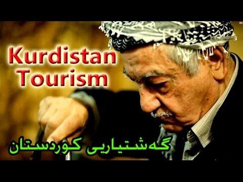 Kurdistan Tourism| گه شتیاریی کوردستان