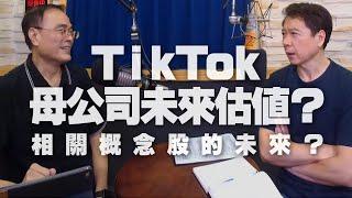 '20.08.05【財經一路發】段昌文博士分析「TikTok母公司未來估值相關概念股的未來」