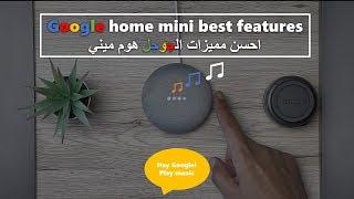"مراجعة سماعة ""جوجل هوم ميني"" اذكي سماعة ممكن تشتريها - Google home mini review"