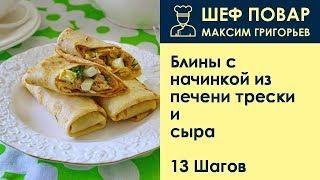 Блины с начинкой из печени трески и сыра . Рецепт от шеф повара Максима Григорьева