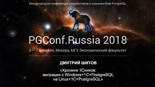 хроники 1Сников: миграция с Windows1СPostgreSQL на Linux1CPostgreSQL  Дмитрий Шитов