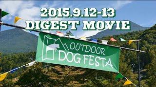 【アウトドアドッグフェスタ2015】第一回 アウトドアドッグ フェスタin八ヶ岳  [DIGEST MOVIE] 愛犬と楽しむ唯一のアウトドアフェス