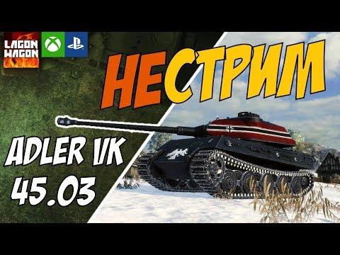 Adler VK 45.03. НЕСТРИМ. World Of Tanks Console | WOT XBOX PS4