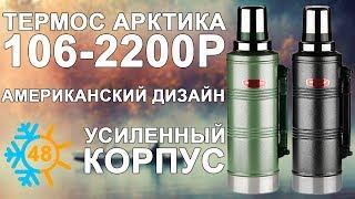 Термос для напитков Арктика 106-2200P (видео обзор)