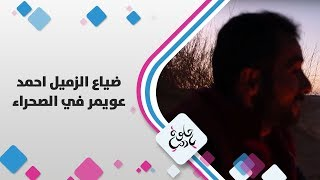 ضياع الزميل احمد عويمر في الصحراء