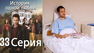 История одной любви - 33 серия