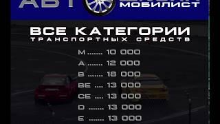 Автошкола Автомобилист в городах Клин и Высоковск