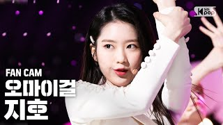 [4th Street] 4M] Ohmy Gil official official '5th Season (SSFWL)' (OHMYGIRL JIHO Official FanCam)