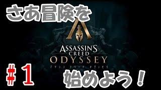 アサシン クリード オデッセイ/ASSASSIN'S CREED ODYSSEY