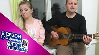 Emin & Ани Лорак Я не могу сказать live cover. Лісова пісня #ShowYourself