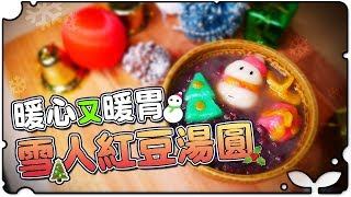 ►EAT FOOD ♦ 聖誕節雪人紅豆湯圓◄ 暖暖一碗好幸福 ♥《江小M》