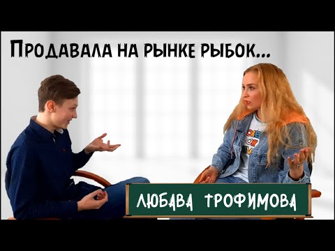 Любава Трофимова - бедное детство, развод, стихи //ИНТЕРВЬЮ ШКОЛЬНИКА
