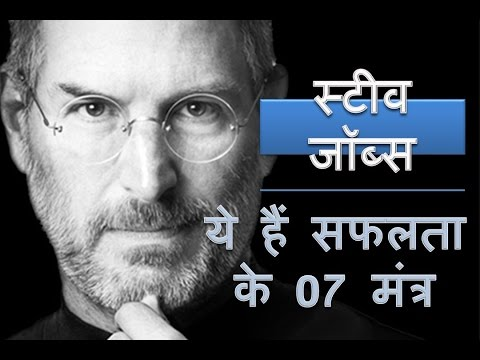 Steve Jobs -  Seven Rules of Success | Inspirational Video | YRY18.COM | Hindi