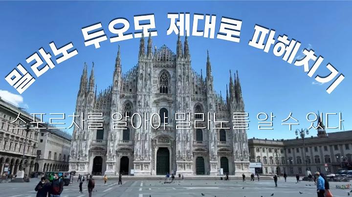 이탈리아 밀라노 산책(feat.하늘이 예술) 라이브 1부
