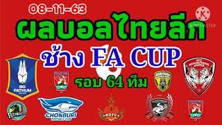 ผลบอลช้าง FA CUP รอบ 64 ทีม 08/11/63