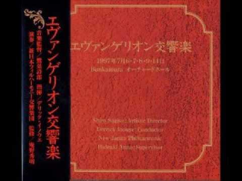 Evangelion Symphony - New Japan Philharmonic Disc 1 MG