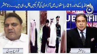 Aaj Rana Mubashir Kay Sath   22 September 2018   Aaj News