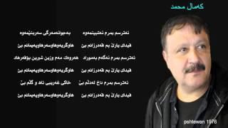كمال محمد  ----- ئهترسم بمرم