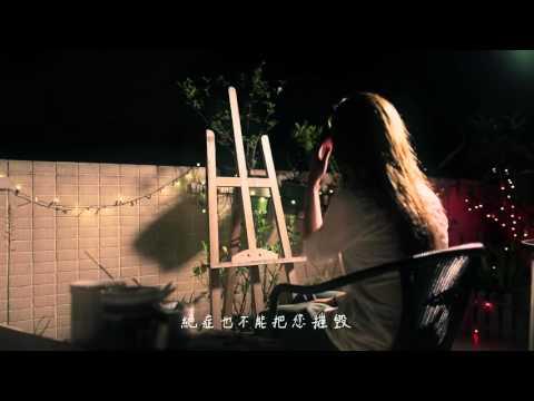 Yukilovey 一晚長大 official music video