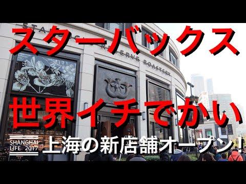 上海スタバ世界最大店いってみた【THE WORLD'S LARGEST STARBUCKS IN SHANGHAI】