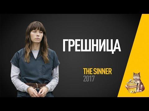 EP21 - Грешница (Sinner) - Запасаемся попкорном