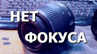 AF-S 18-55 ob'ektiv Nikon Nikkor. , Bu qaratilgan qaratib qachon oddiy bo'lmagan. Ta'mirlash.