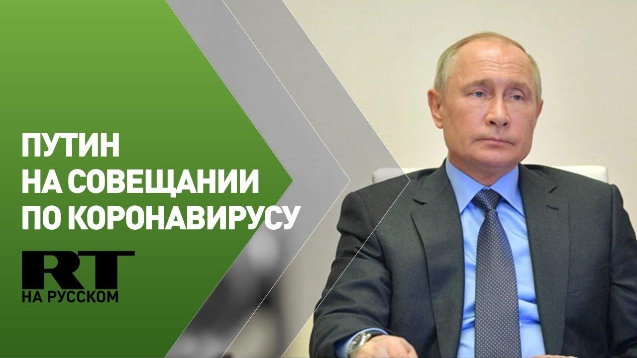 Путин провёл совещание по реализации принятых решений в рамках борьбы с COVID-19