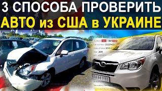 3 Способа Как Проверить Авто из США в Украине