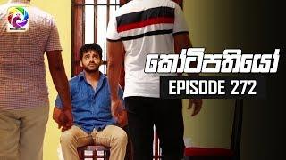 Kotipathiyo Episode 272 කෝටිපතියෝ  | සතියේ දිනවල රාත්රී  8.30 ට . . . Thumbnail