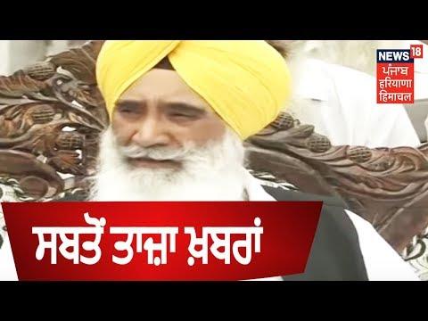 ਸਵੇਰ ਦੀ ਤਾਜ਼ਾ ਖ਼ਬਰਾਂ Punjab ਤੋਂ | Latest Punjabi News | November 4, 2018
