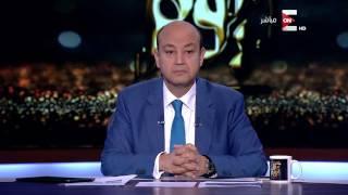 كواليس دخول عمرو دياب موسوعة جينيس .. في برنامج كل يوم مع عمرو أديب