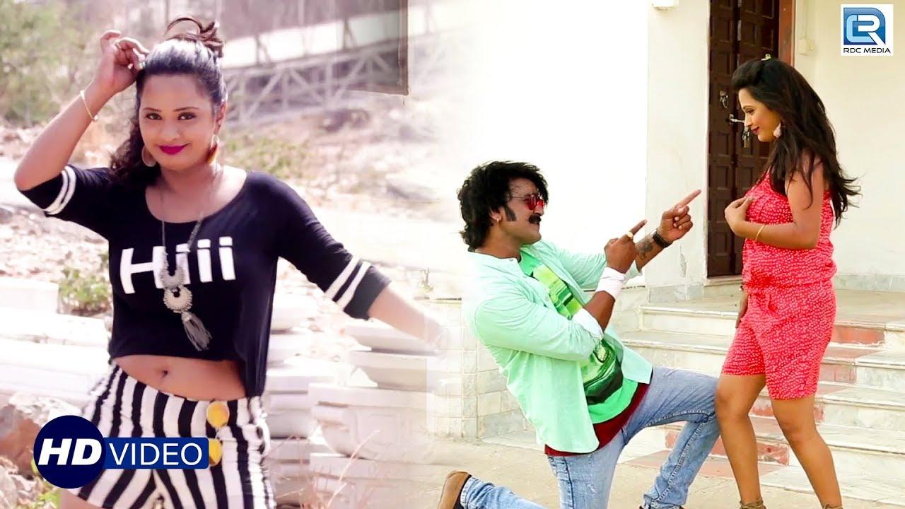 लो जी आ गया GF BF का Super Hit मारवाड़ी DJ सांग - गर्लफ्रेंड म्हारी बणजा | Rajasthani Song 2018