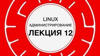 12. LINUX. Основы информационной безопасности  Технострим