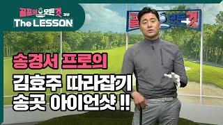 [골프레슨 - The LESSON] 김효주 따라잡기, …