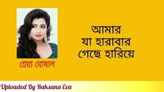 Amar Ja Harabar Geche Hariye | আমার যা হারাবার গেছে হারিয়ে | শ্রেয়া ঘোষাল |