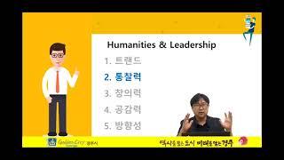 인문학과 리더십1
