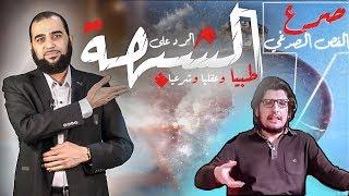 مرض صرع الفص الصُدغي وقضية النبوة جواب الملحدين في لماذا ادعى محمد صلى الله عليه وسلم النبوة