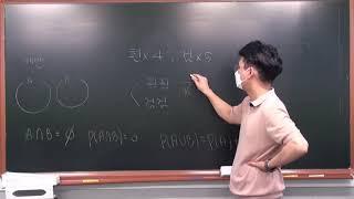 개념유형 확률과통계 p54 필수8